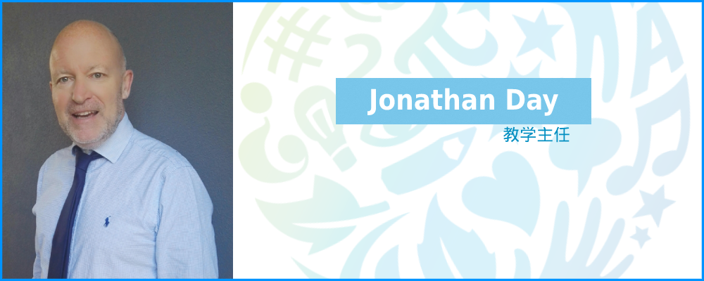 Welcome to EIC - Jonathan Day